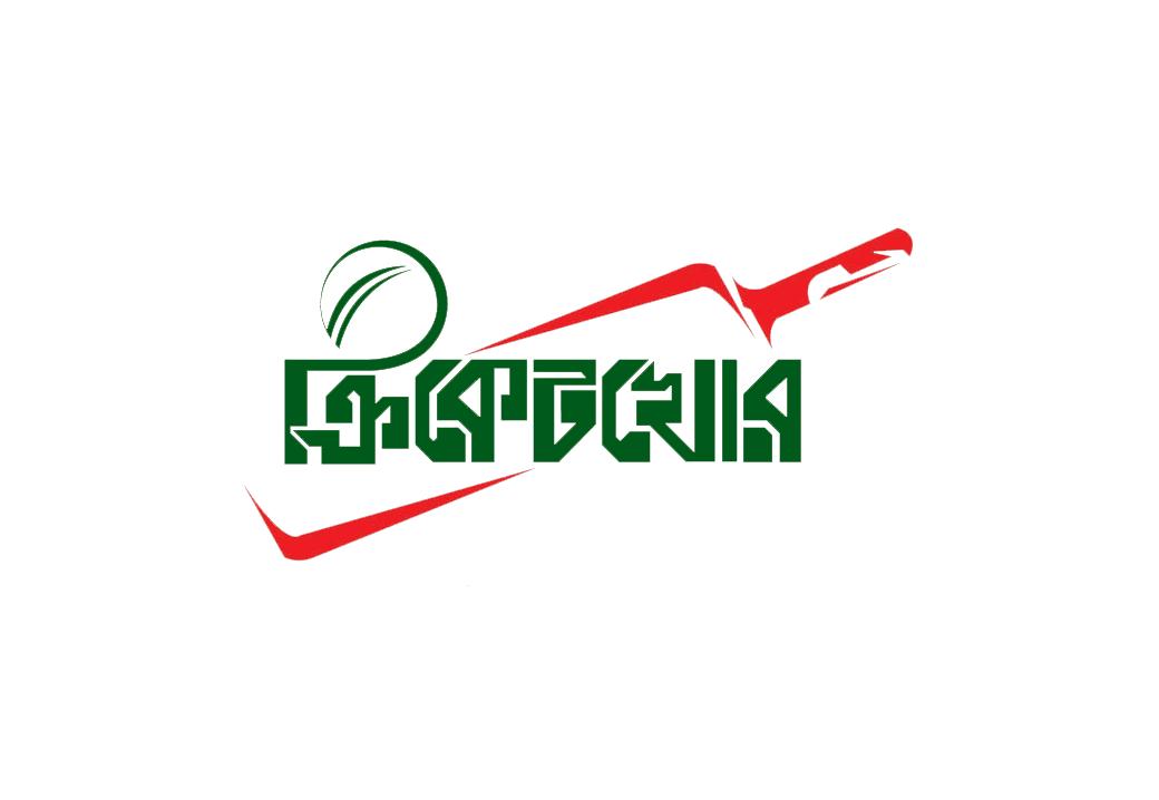 ক্রিকেটখোর ডেস্ক